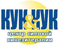 Центр силовой кинезитерапии Кук энд Кук на Пушкина