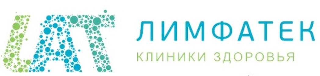 Клиника Лимфатек