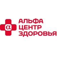 Медицинский центр Альфа-Центр Здоровья