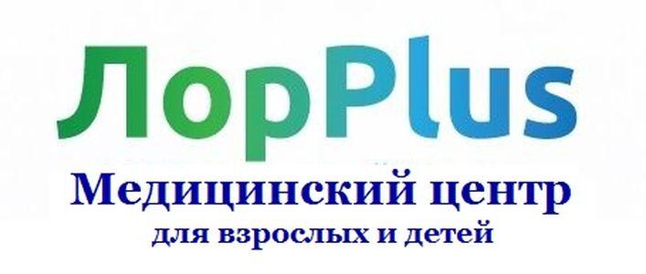 Медицинский центр Лор Плюс на Шоссе Космонавтов