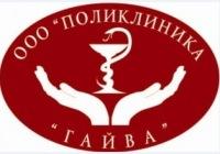 Поликлиника Гайва